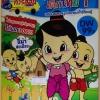 DVD สื่อการเรียนการสอน ชุด 6 การละเล่นเด็กไทย 1