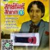 USB MP3 แฟลชไดร์ฟ สายัณห์ สัญญา
