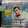 CD แม่ไม้เพลงไทย สุเทพ วงศ์กำแหง ชุดเสียงสะอื้นจากสายลม