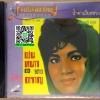 VCD คาราโอเกะ แม่ไม้เพลงไทย ผ่องศรี วรนุช ชุด ฝนหนาวสาวครวญ