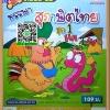 VCD หรรษา สุภาษิตไทย ชุด 1-2