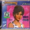 VCD คาราโอเกะ แม่ไม้เพลงไทย สมยส ทัศนพันธุ์ ชุด แก้วลืมคอน