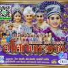 VCD ลิเกคณะ ไชยา มิตรชัย เรื่อง อโศกมหาราช #ล้านหนัง