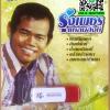 USB MP3 แฟลชไดร์ฟ ชุด รุ่งเพชร แหลมสิงห์