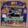 MP3 บรรเลงดนตรีพื้นเมืองอีสาน สุดยอดซาวด์ลำซิ่ง ชุด 1-3