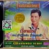 CD แม่ไม้เพลงไทย ชรินทร์ นันทนาคร ชุด เรือนแพ