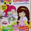 DVD สื่อการเรียนการสอน ชุด 18 ขนมโบราณไทย