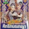 DVD ลิเกคณะ นพรัตน์ ไม้หอม เรื่อง ศึกรักมณฑญา