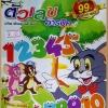 DVD สื่อการเรียนการสอน ชุด ตัวเลขอารบิค (นำโดย ทอมมี่ จินนี่ จิมมี่)