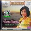 CD แม่ไม้เพลงไทย ผ่องศรี วรนุช ชุดน้ำตาเมียหลวง