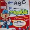 VCD เรียน ABC กับการ์ตูนโบโด้