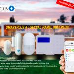 Smartplus : SECUAL Panel WIFI + SIMCARD (ระบบกันขโมยไร้สายสมบูรณ์ทีสุด เสถียรสุดในไทย)