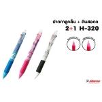 ปากกา Horse 2+1 H-320