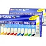 SAKURA mat water colors 12 colors