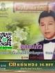 CD แม่ไม้เพลงไทย สุเทพ วงศ์กำแหง ชุดดอกแก้ว