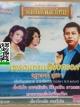 CD แม่ไม้เพลงไทย ครูพยงค์ มุกดา ชุด เพลงแผ่นเสียงทองคำ