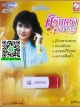 USB MP3 แฟลชไดร์ฟ ชุด ศิรินทรา นิยากร