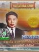 CD แม่ไม้เพลงไทย ม.ร.ว.ถนัดศรี สวัสดิวัตน์ ชุด ทะเลระทม