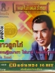 CD แม่ไม้เพลงไทย พร ภิรมย์ ชุดดาวลูกไก่