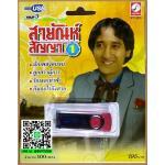 USB MP3 แฟลชไดร์ฟ สายัณห์ สัญญา ชุด 1