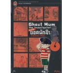 Ghost Mum The Investigator คุณแม่ยอดนักสืบ (จบ)