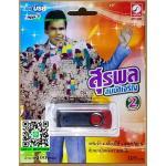 USB MP3 แฟลชไดร์ฟ สุรพล สมบัติเจริญ ชุด 2