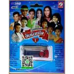 USB MP3 แฟลชไดร์ฟ ชุด รวมหมอลำ ฮิตโดนใจ ชุด 1