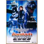 DVD ก็อตซิลล่า 2003 ศึกสัตว์ประหลาดประจัญบาน