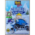 Bob ตอน สแกรมเบลอร์กับงานปาร์ตี้ฤดูหนาว