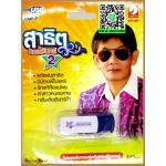USB MP3 แฟลชไดร์ฟ ชุด สาธิต ทองจันทร์ ชุด 2