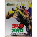 DVD ก็อตซิลล่า ศึก 4 อสูรสัตว์ประหลาด ภาค 2