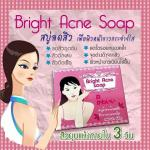 สบู่ลดสิว ผิวขาว กระจ่างใส Bright Acne Soap 3 ก้อน