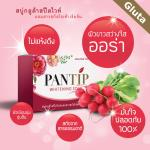 PANTIP WHITENING SOAP 50 ก้อน