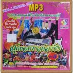 MP3 บรรเลงดนตรีพื้นเมืองอีสาน สุดยอดซาวด์ลำซิ่ง ชุด 3