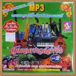 MP3 บรรเลงดนตรีพื้นเมืองอีสาน สุดยอดซาวด์ลำซิ่ง ชุด 2
