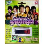 MP3 แฟลชไดร์ฟ ชุด รวมเพลงลูกทุ่งหญิง ชุด 2