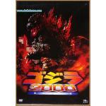 DVD Godzilla 2000