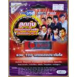 USB MP3 แฟลชไดร์ฟ ชุด ลูกทุ่งซูปเปอร์คลาสสิค(ต้นฉบับเดิม) ชุด 4