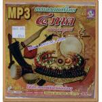 MP3 บรรเลงดนตรีไทย ประกอบพิธีมงคลต่างๆ ชุด 4 ภาค ฉบับสมบูรณ์