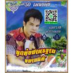 MP3 รวมเพลง เอกราช สุวรรณภูมิ ชุด 1