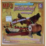 MP3 บรรเลงดนตรีไทย ประกอบพิธีมงคลต่างๆ ชุด มโหรีวงใหญ่ ฉบับสมบูรณ์