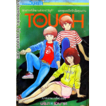 Touch ยอดรักนักกีฬา (จบ)