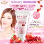 Pantip White body premium serum 5 หลอด