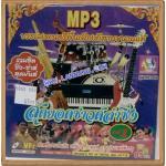 MP3 บรรเลงดนตรีพื้นเมืองอีสาน สุดยอดซาวด์ลำซิ่ง ชุด 1