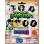MP3 แฟลชไดร์ฟ ชุด รวมเพลงลูกทุ่งหญิง ชุด 1