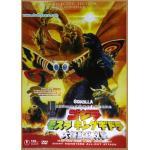 DVD ศึกสัตว์ประหลาด ถล่ม ก็อตซิลล่า ม็อททร่า คิงกิ