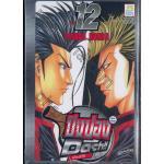 ปิงปอง Dash พันธุ์โจ๋ เล่ม 1-12