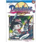 Dorabase ตำนานซูเปอร์เบสบอล (จบ)