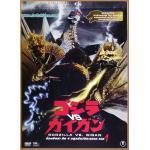 DVD ก็อตซิลล่า ศึก 4 อสูรสัตว์ประหลาด ภาค 1
