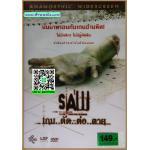 DVD SAW..เกม..ตัด..ต่อ..ตาย..1